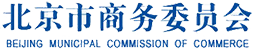 北京市商务委员会 |  The Beijing Municipal Commission of Commerce