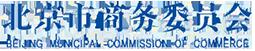 北京市商务委员会 |  The Beijing Municipal Commission of Commerce